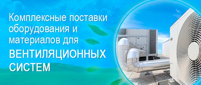 Вентиляционные системы в СПб