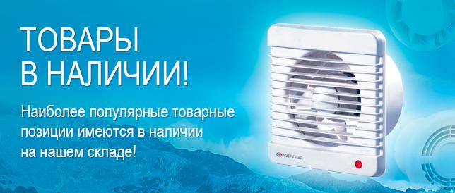 Вентиляционное оборудование и сопутствующие материалы в СПб