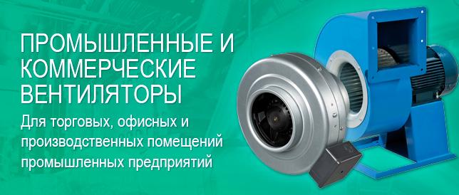 Промышленные и коммерческие вентиляторы в СПб