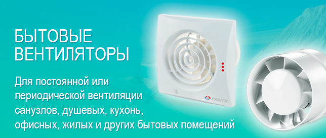 Бытовые вентиляторы в СПб